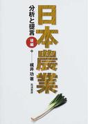 日本農業 分析と提言 後編