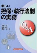 新しい担保・執行法制の実務Q&A