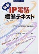図解IP電話標準テキスト IPTPC VoIP認定技術者資格試験 (実践入門ネットワーク)
