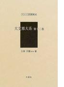 大支那大系 第12巻 復刻 (アジア学叢書)