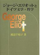 ジョージ・エリオットとドイツ文学・哲学