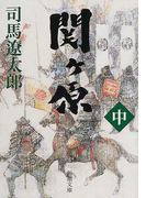 関ケ原 改版 中巻 (新潮文庫)(新潮文庫)