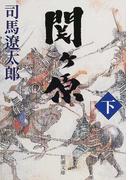 関ケ原 改版 下巻 (新潮文庫)