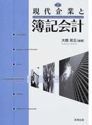 現代企業と簿記会計 新版