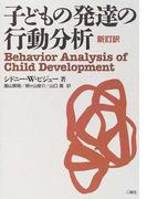 子どもの発達の行動分析 新訂訳
