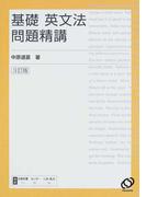 基礎英文法問題精講 3訂版