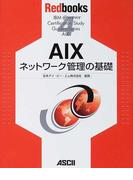 AIXネットワーク管理の基礎 (Redbooks)