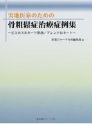 実地医家のための骨粗鬆症治療症例集 ビスホスホネート製剤/アレンドロネート