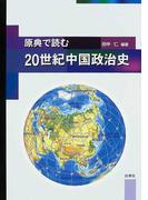 原典で読む20世紀中国政治史