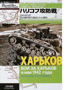 ハリコフ攻防戦 1942年5月死の瀬戸際で達成された勝利 (独ソ戦車戦シリーズ)
