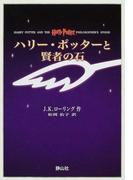 ハリー・ポッターと賢者の石 携帯版 (「ハリー・ポッター」シリーズ)