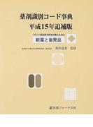 薬剤識別コード事典 新薬と後発品 7月4日薬価基準新規収載分を含む 平成15年追補版