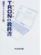 TRONの教科書 トロンOS 超漢字4システム入門