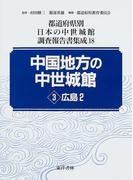 都道府県別日本の中世城館調査報告書集成 復刻 18 中国地方の中世城館 3 広島2
