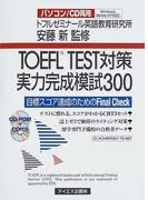 TOEFL TEST対策実力完成模試300