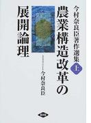 今村奈良臣著作選集 上 農業構造改革の展開論理
