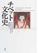 チベット文化史 新装版