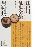 江戸川乱歩全集 第9巻 黒蜥蜴 (光文社文庫)(光文社文庫)