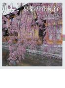 京都の花紀行 (Toho art books 山本建三写真集)