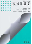 地域看護学 (TACSシリーズ)