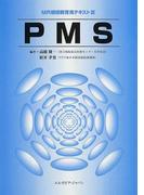 PMS (MR継続教育用テキスト)