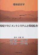 環境マネジメントシステムと環境監査 (環境経営学)