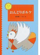 おんどりボルケ (福音館創作童話シリーズ)