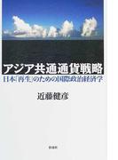 アジア共通通貨戦略 日本「再生」のための国際政治経済学