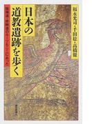日本の道教遺跡を歩く 陰陽道・修験道のルーツもここにあった