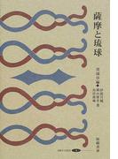 薩摩と琉球 復刻版