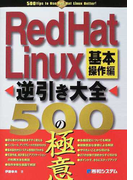 Red Hat Linux逆引き大全500の極意 基本操作編
