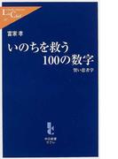 いのちを救う100の数字 賢い患者学 (中公新書ラクレ)(中公新書ラクレ)
