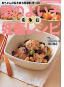 頭のよい子を生む妊娠レシピ 赤ちゃんの脳を育む簡単料理140 (主婦の友ベストBOOKS)