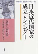 日本近代国家の成立とジェンダー (KASHIWA学術ライブラリー)