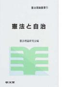 憲法と自治 (憲法理論叢書)