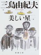 美しい星 改版 (新潮文庫)(新潮文庫)