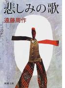 悲しみの歌 改版 (新潮文庫)(新潮文庫)