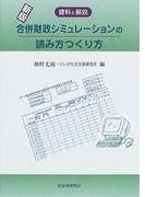 合併財政シミュレーションの読み方つくり方 資料と解説 新版