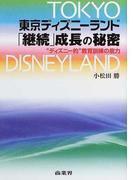 """東京ディズニーランド「継続」成長の秘密 """"ディズニー的""""教育訓練の底力"""