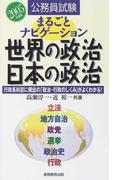 まるごとナビゲーション世界の政治・日本の政治 公務員試験 行政系科目に頻出の「政治・行政のしくみ」がよくわかる! 2005年度版