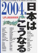 2004年日本はこうなる (講談社ビジネス)(講談社ビジネス)