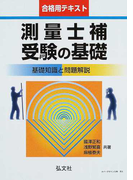 測量士補受験の基礎 基礎知識と問題解説 (国家・資格シリーズ)