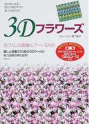 3Dフラワーズ 花づくしの画像&アート124点 目が良くなる!目から癒される!誰でも見える!