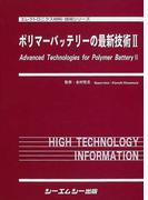 ポリマーバッテリーの最新技術 2
