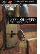 スタイルズ荘の怪事件 (ハヤカワ文庫 クリスティー文庫)(クリスティー文庫)