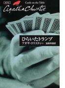 ひらいたトランプ (ハヤカワ文庫 クリスティー文庫)(クリスティー文庫)