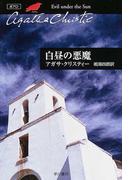 白昼の悪魔 (ハヤカワ文庫 クリスティー文庫)(クリスティー文庫)