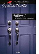火曜クラブ (ハヤカワ文庫 クリスティー文庫)(クリスティー文庫)