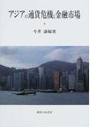 アジアの通貨危機と金融市場 (関西学院大学産研叢書)