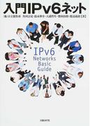 入門IPv6ネット
